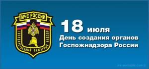 День создания органов государственного пожарного надзора