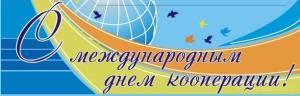 Международный день кооперации