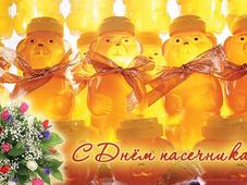 День пасечника Украины