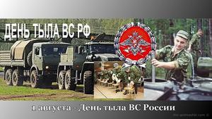 День тыла вооруженных сил России