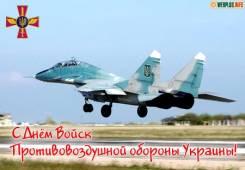 День ПВО Украины