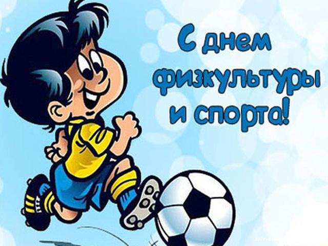 День физической культуры и спорта Украины - 10 сентября