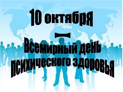 Всемирный день психического здоровь - 10 октября 2017