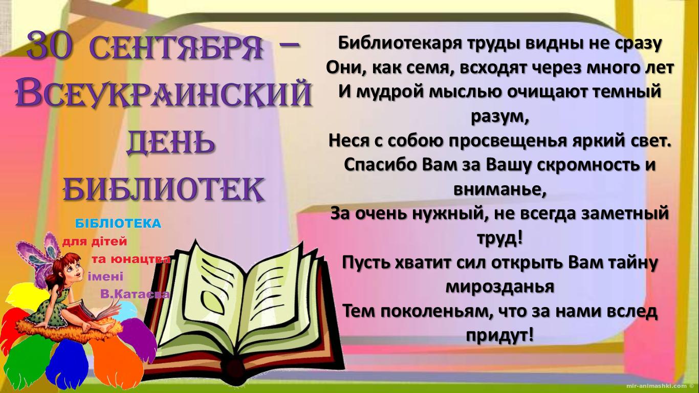 Вечер мой, открытки к всеукраинскому дню библиотек