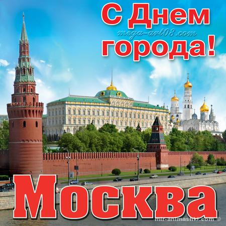 День города Москва - 3 сентября