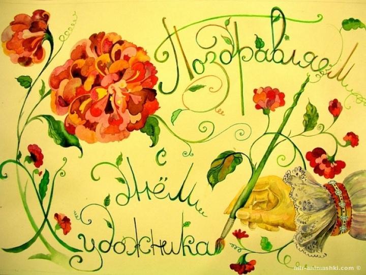 День художника Украины - 9 октября 2017