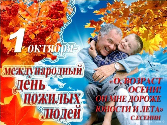 Открытки на день пожилых людей 1 октября