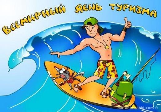 Международный день туризма - 27 сентября