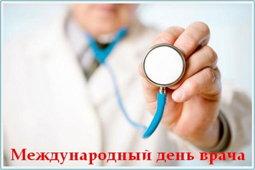 Международный день врача - 3 октября 2017