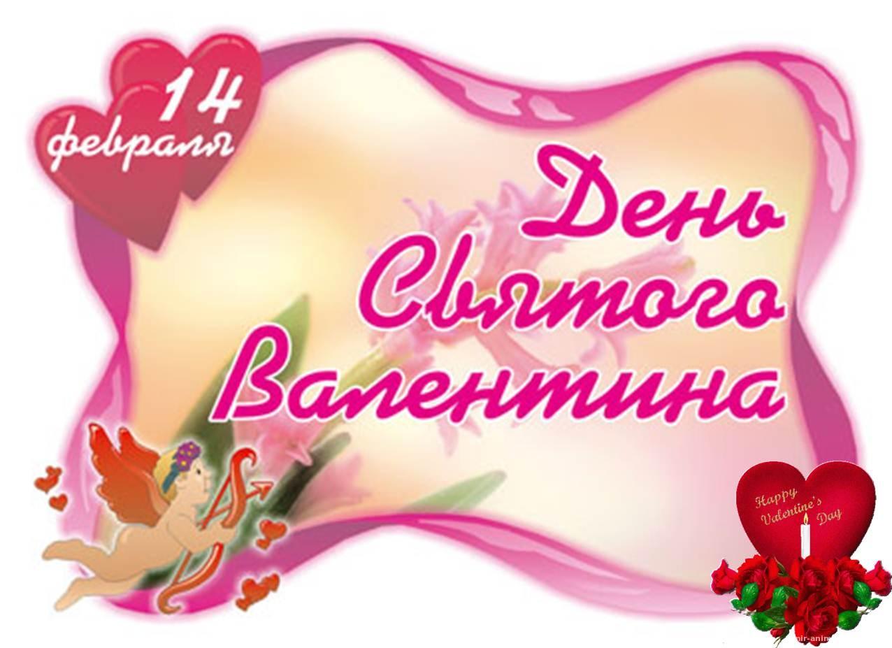 Поздравления с дня св валентина