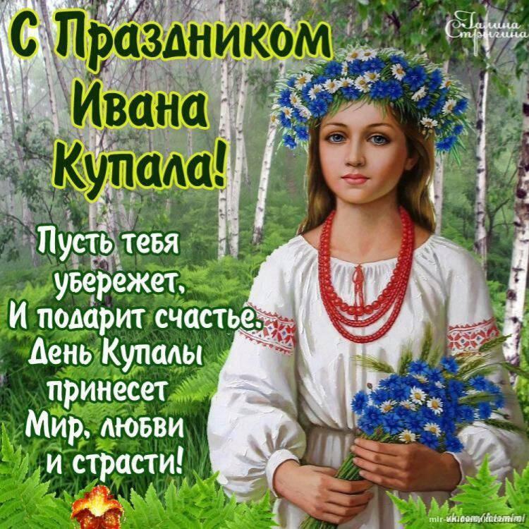 Приметы на Ивана Купала - 7 июля 2017