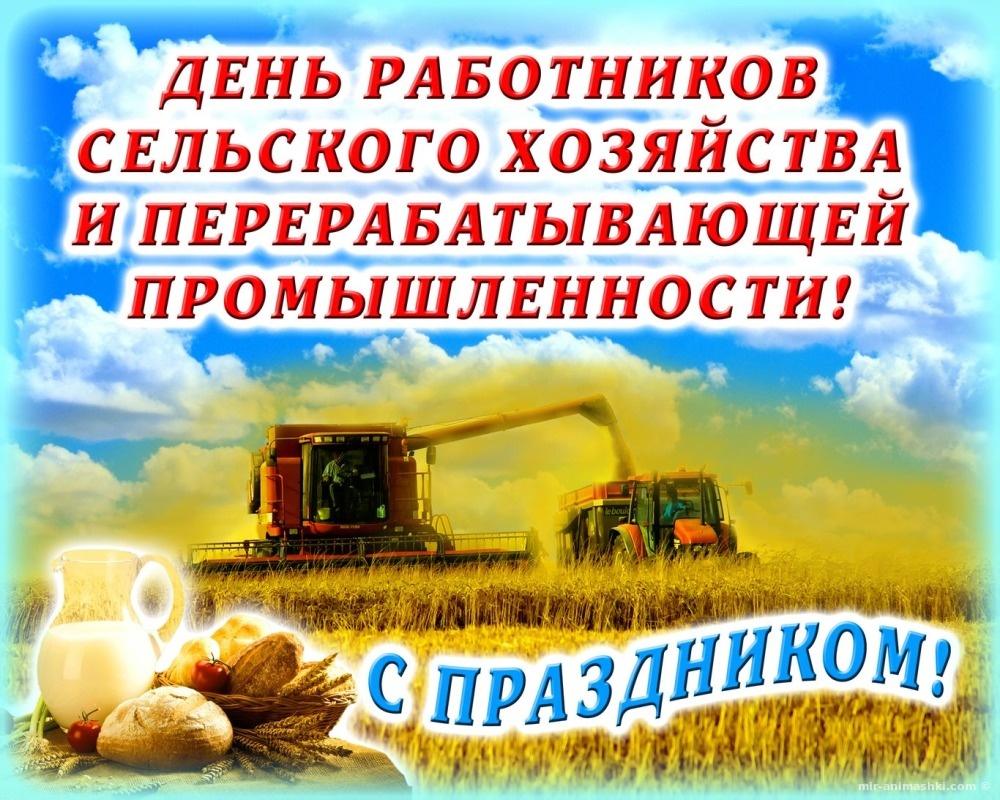 Когда день работника сельского хозяйства открытки, надписью здесь была