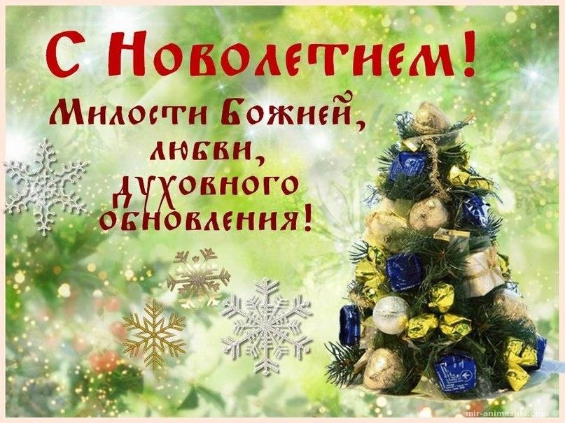 Новолетие — Славянский Новый год - 14 сентября 2017