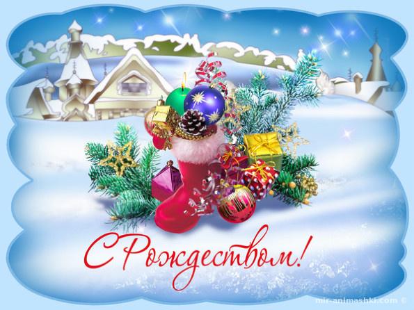 C Рождеством Христовым - 7 января