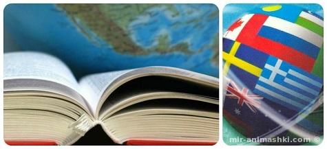 Международный день переводчика - 30 сентября