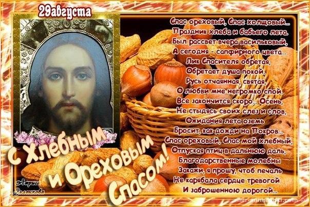 Ореховый (Хлебный) Спас - 29 августа 2017
