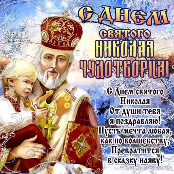 С Днём Святого Николая - 19 декабря