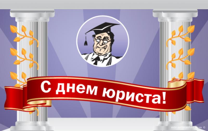 День юриста Украины - 8 октября 2018