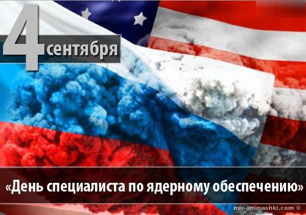 День специалиста по ядерному обеспечению - 4 сентября