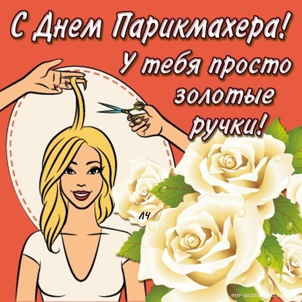 День парикмахера прикольные поздравления