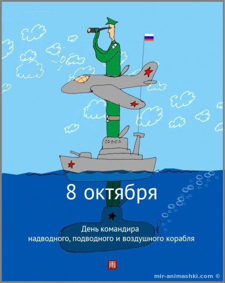 День командира надводного, подводного и воздушного корабля - 8 октября 2019
