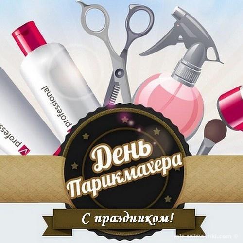 Открытка день парикмахера 13 сентября