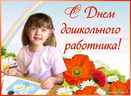 День воспитателя и всех дошкольных работников - 27 сентября 2018