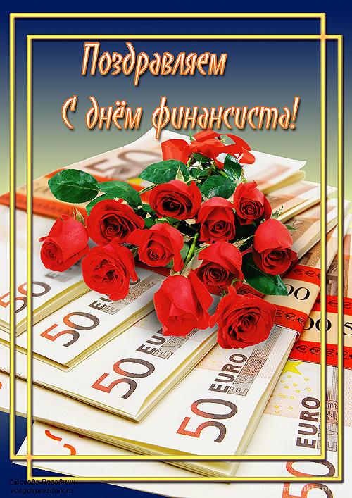Фото красивые, поздравленье для финансиста открытка