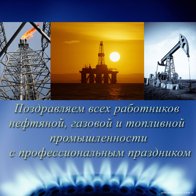 День работников нефтяной, газовой, нефтеперерабатывающей промышленности и нефтепродуктообеспечения Украины - 11 сентября 2017