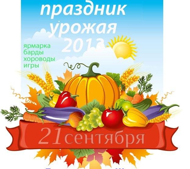Праздник урожая (Вторые Осенины) - 21 сентября 2017
