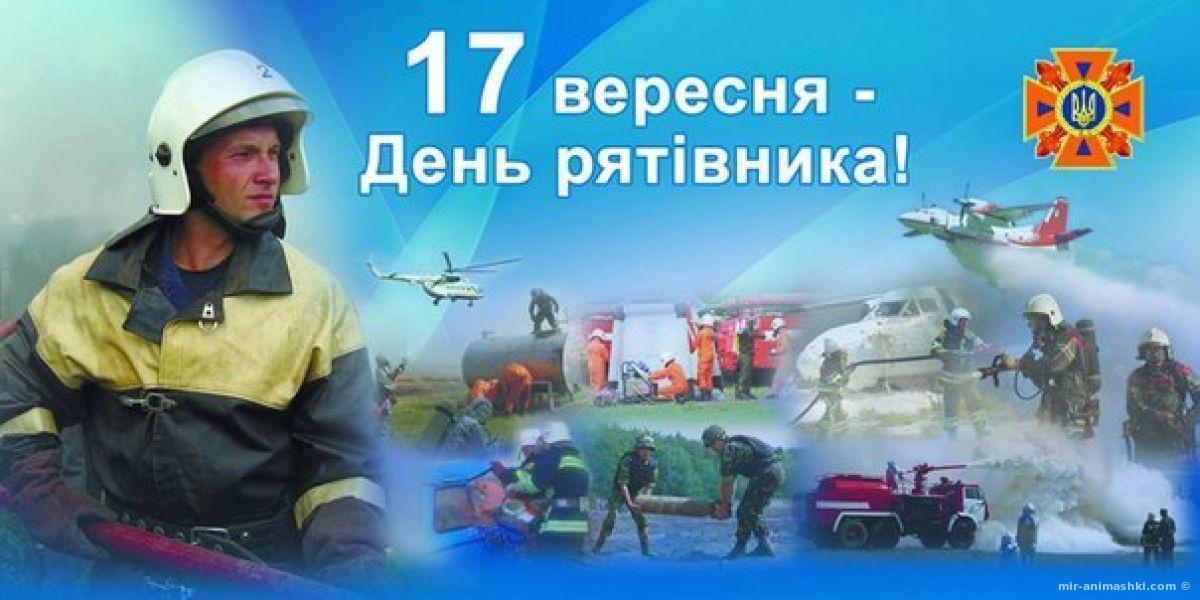 День спасателя Украины - 17 сентября 2018