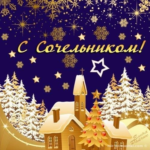 Католический Сочельник - канун Рождества - 24 декабря 2018