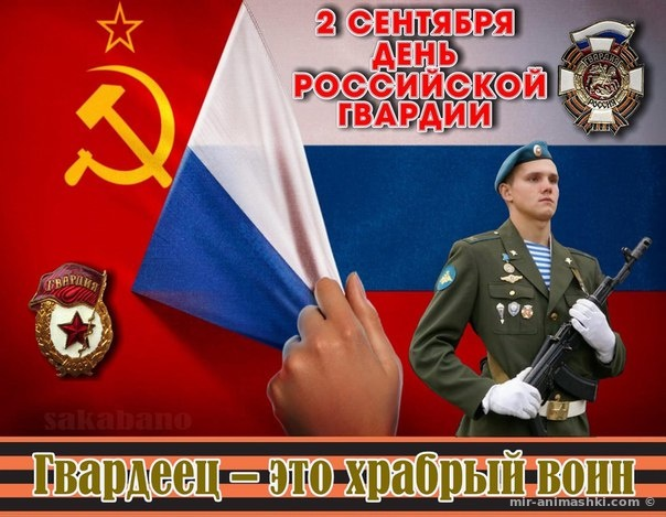 День российской гвардии - 2 сентября 2017