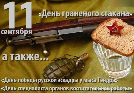 День специалиста органов воспитательной работы ВС России - 11 сентября 2019
