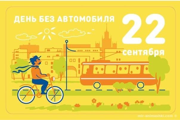Всемирный день без автомобиля - 22 сентября 2017