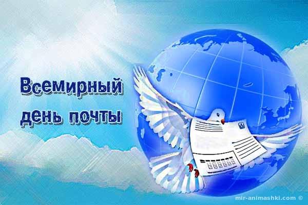 Всемирный день почты - 9 октября 2017