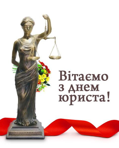 День юриста Украины - 8 октября 2017