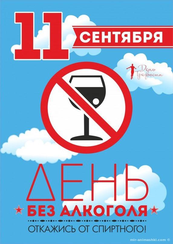 Всероссийский день трезвости - 11 сентября 2017