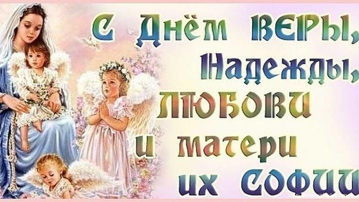 День Веры, Надежды, Любви и матери их Софии - 30 сентября 2017