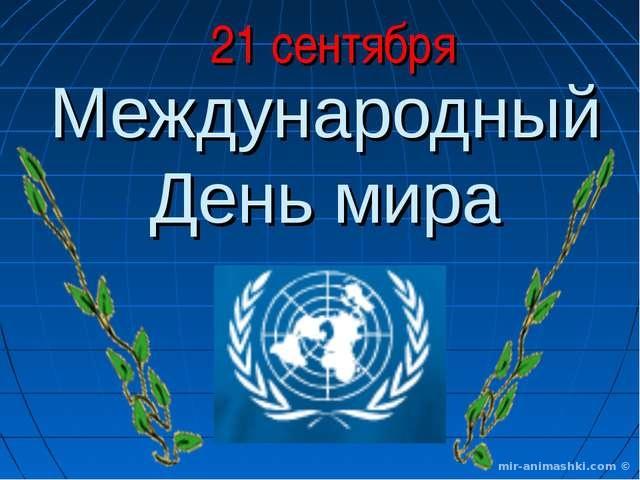 Международный день мир - 21 сентября 2019