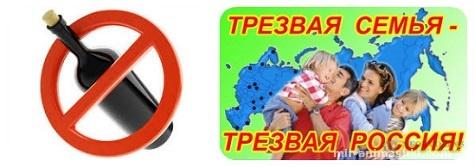Всероссийский день трезвости - 11 сентября 2018