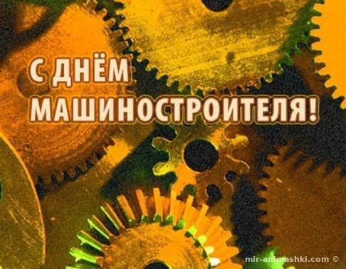 День машиностроителя - 30 сентября 2018