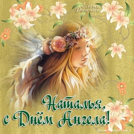 День святой Натальи Овсяницы - 8 сентября 2018
