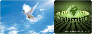 Международный день мир