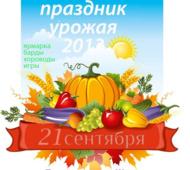 Праздник урожая (Вторые Осенины)
