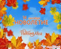 Новолетие — Славянский Новый год