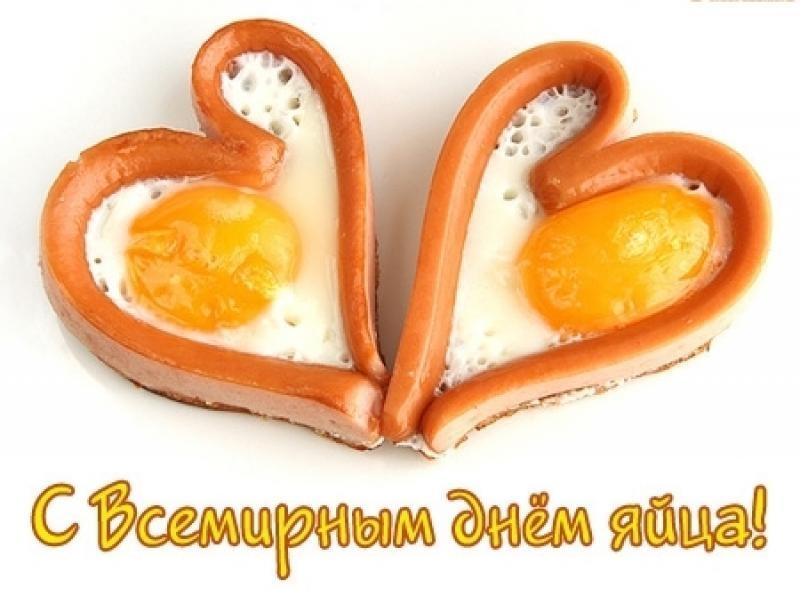 Всемирный день яйца - 14 октября 2017
