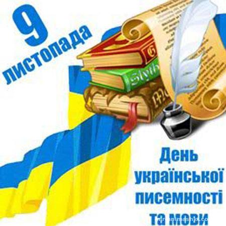 День украинской письменности и языка - 9 ноября 2017