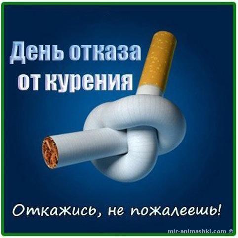 День отказа от курения - 15 ноября 2018
