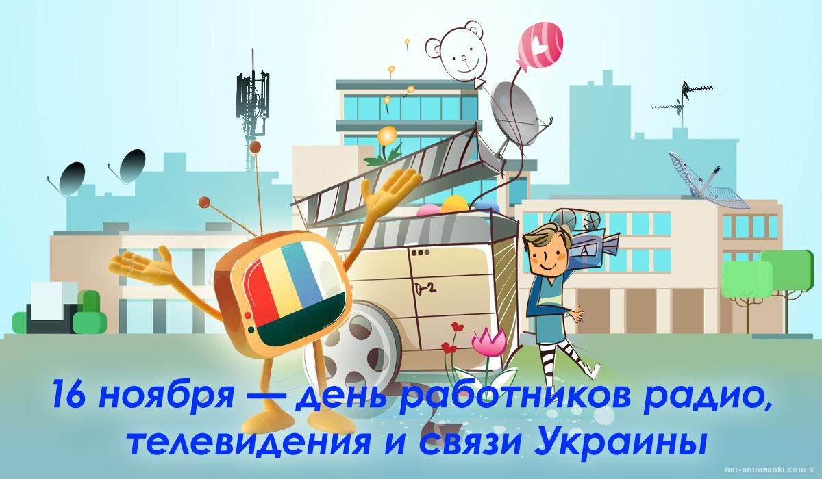 День работников радио, телевидения и связи Украины - 16 ноября 2017